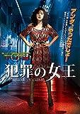 犯罪の女王[DVD]