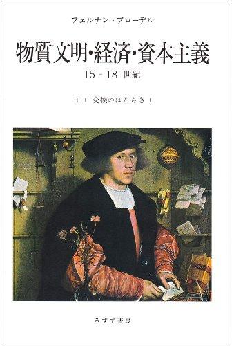 交換のはたらき (物質文明・経済・資本主義15-18世紀)