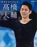 感動をありがとう高橋大輔 (日刊スポーツグラフ) 画像