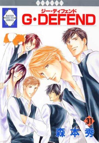 G・DEFEND(31) (冬水社・ラキッシュコミックス)の詳細を見る