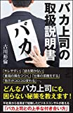「バカ上司の取扱説明書」古川 裕倫