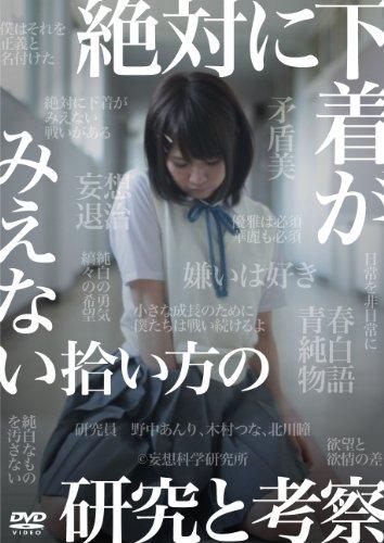 木村つな(AV女優)