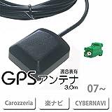 【Gn059】GPSアンテナ【カプラー形状:四角:濃緑】カロッツェリア(07~)三菱(12~)日産(09~)ホンダ(07~08)GPSアンテナ/AVIC-MRZ02II/AVIC-RL09/AVIC-RW03/AVIC-RW09/AVIC-RZ03/AVIC-RZ05/AVIC-RZ06/AVIC-RZ07/AVIC-RZ09/AVIC-VH0099/AVIC-VH0099H/AVIC-VH0099S/AVIC-ZH0077/AVIC-ZH0077W/AVIC-ZH0099/AVIC-ZH0099H/AVIC-ZH0099S/AVIC-高感度・高性能