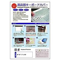 メディアカバーマーケット HP HP 17-x100 [17.3インチ(1920x1080)]機種で使える【極薄 キーボードカバー(日本製) フリーカットタイプ】