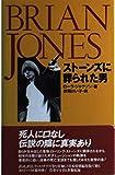 ブライアン・ジョーンズ―ストーンズに葬られた男 画像