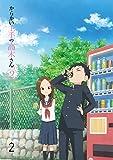 からかい上手の高木さん2 Vol.2 DVD[DVD]