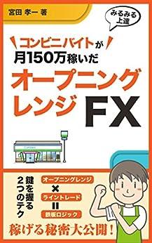[宮田 孝一]のコンビニバイトが月150万稼いだ オープニングレンジFX