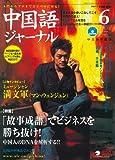 中国語ジャーナル 2005年6月号