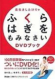 """長生きしたけりゃふくらはぎをもみなさい DVDブック (アスコム""""健康プレミアムシリーズ"""")"""