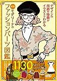 新版 モダリーナのファッションパーツ図鑑