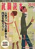 ファッション界就職読本〈2010〉