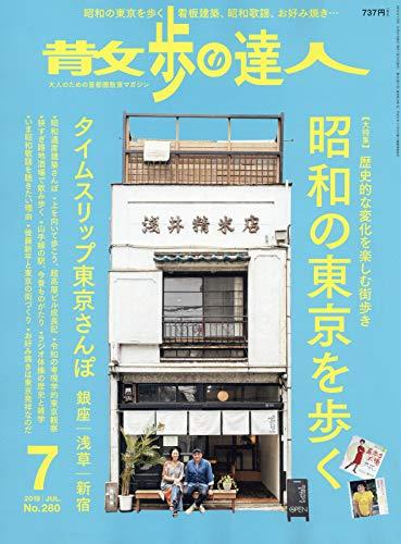 散歩の達人 2019年 07 月号 [雑誌]