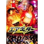 エアギター エピソード・ゼロ [DVD]