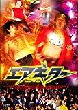 エアギター エピソード・ゼロ [DVD] -