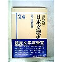 日本文壇史〈24〉明治人漱石の死 (1979年)