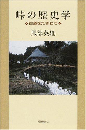 峠の歴史学 古道をたずねて (朝日選書 (830))の詳細を見る