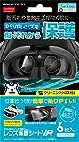 PSVR (CUH-ZVR1、CUH-ZVR2) 用『レンズ保護シートVR』 - PS4