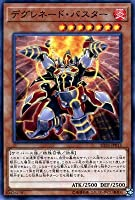 遊戯王/第10期/SD35-JP013 デグレネード・バスター