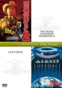 悪魔のいけにえ2+スペース・バンパイア(初回生産限定) [DVD]