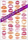 月刊100アニバーサリー (SHINCHO MOOK 100)