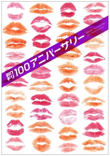 月刊100アニバーサリー (SHINCHO MOOK 100)の詳細を見る