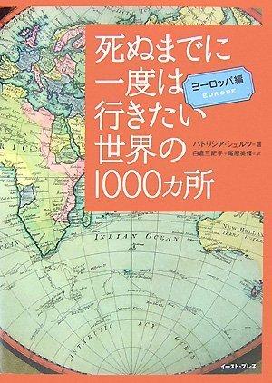 死ぬまでに一度は行きたい世界の1000ヵ所 ヨーロッパ編の詳細を見る