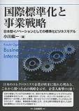 国際標準化と事業戦略―日本型イノベーションとしての標準化ビジネスモデル (HAKUTO Management)