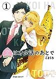 恋はオタ活のあとで(1) (サイコミ×裏少年サンデーコミックス)