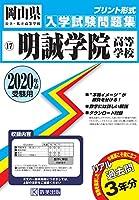 明誠学院高等学校過去入学試験問題集2020年春受験用 (岡山県高等学校過去入試問題集)