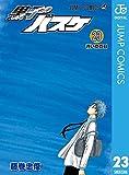 黒子のバスケ モノクロ版 23 (ジャンプコミックスDIGITAL)