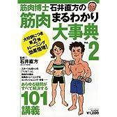 筋肉博士石井直方の筋肉まるわかり大事典 vol.2 (B・B MOOK 516 スポーツシリーズ NO. 390)