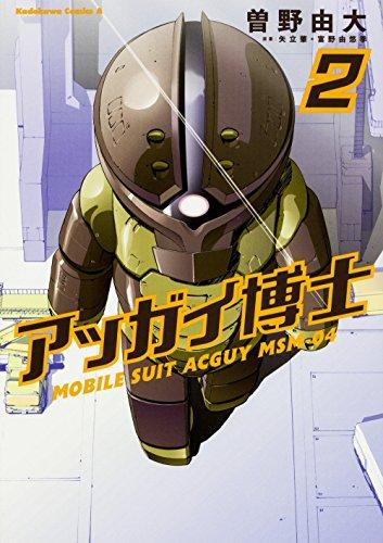 アッガイ博士 (2) (カドカワコミックス・エース)の詳細を見る