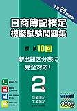 日商簿記検定模擬試験問題集2級【平成29年度版】