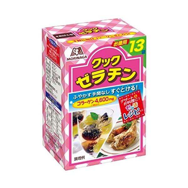 森永製菓 クックゼラチン 13袋入り (5g×...の紹介画像6