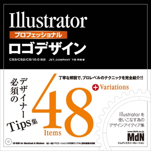 Illustratorプロフェッショナルロゴデザイン CS3/CS2/CS/10.0対応(CD-ROM付)の詳細を見る