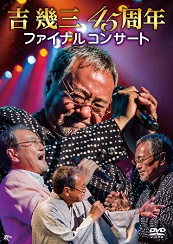 吉幾三45周年ファイナルコンサート       [DVD]...