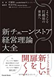 ようこそ打越祐の世界へ 新チェーンストア経営理論大全 (Parade books)