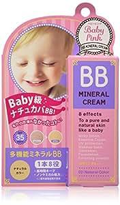 ベビーピンク BBクリーム 02:ナチュラルカラー 20g