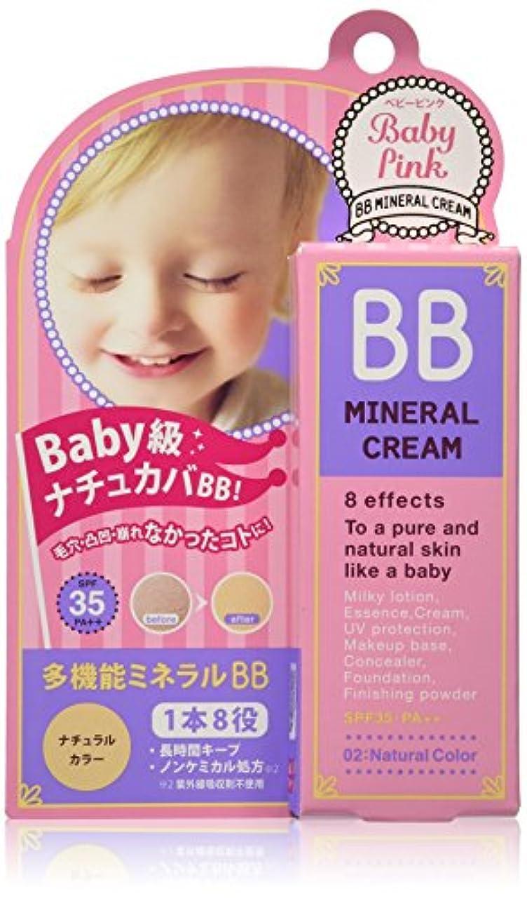 ラフ睡眠教室保証するベビーピンク BBクリーム 02:ナチュラルカラー 20g