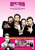 家門の危機 (限定版) [DVD]