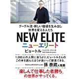 51oBjjCqDsL. SS160  - 【書籍】NEW ELITE  グーグル流・新しい価値を生み出し世界を変える人たち
