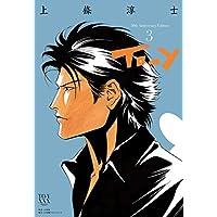 To-y 30th AnniversaryEdition 3 (小学館クリエイティブ単行本)