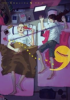 [中村光]の聖☆おにいさん(9) (モーニングコミックス)