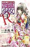 ★【100%ポイント還元】【Kindle本】地獄少女R 1~3 (なかよしコミックス)が特価!