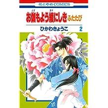 お伽もよう綾にしき ふたたび 2 (花とゆめコミックス)