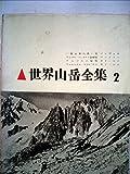 世界山岳全集〈第2〉一登山家の思い出・アルプス・コーカサス登攀記・アルプスの黎明・アルピニズ (1960年)