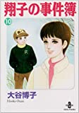 翔子の事件簿 10 (秋田文庫 21-12) 画像