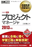 情報処理教科書 プロジェクトマネージャ 2013年版