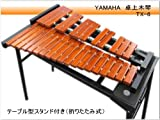 YAMAHA 卓上用シロフォン(木琴) TX-6:テーブル型折りたたみ式スタンド付き