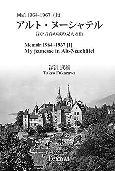 [深沢 武雄]の回顧1964~1967(上) アルト・ヌーシャテル: 我が青春の城の見える街